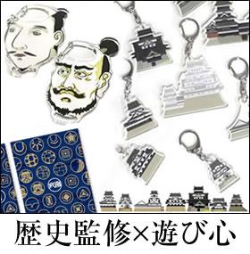 歴史監修×遊び心