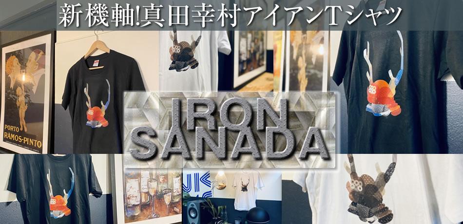 bn_IRON_SANADA.jpg