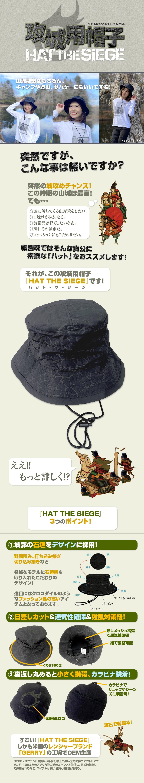お城×帽子