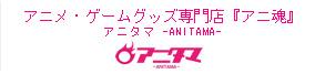 アニメ・ゲームグッズ専門店『アニ魂』-ANITAMA-
