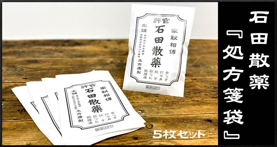 石田散薬『処方箋袋』