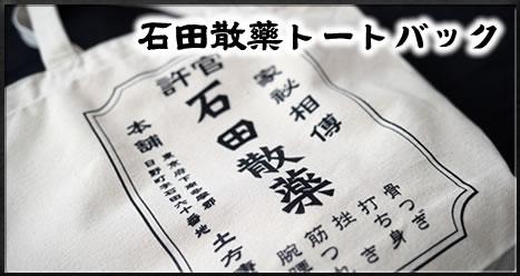 石田散薬トートバック