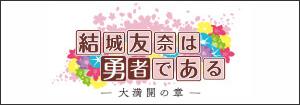 yukiyuna_bn.jpg