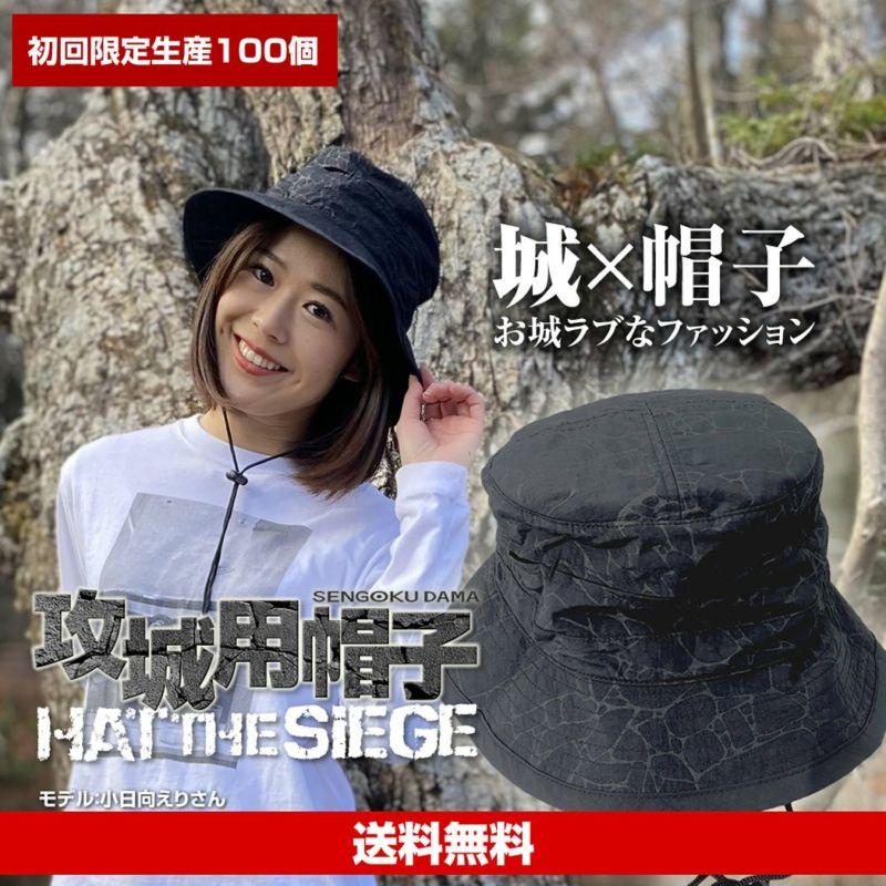 お城×帽子のコラボ!